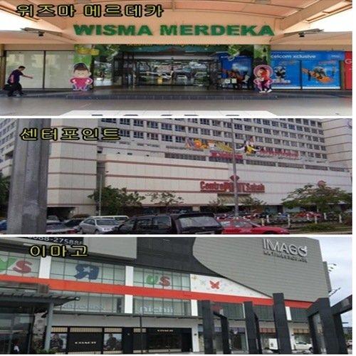 코타키나발루 쇼핑몰