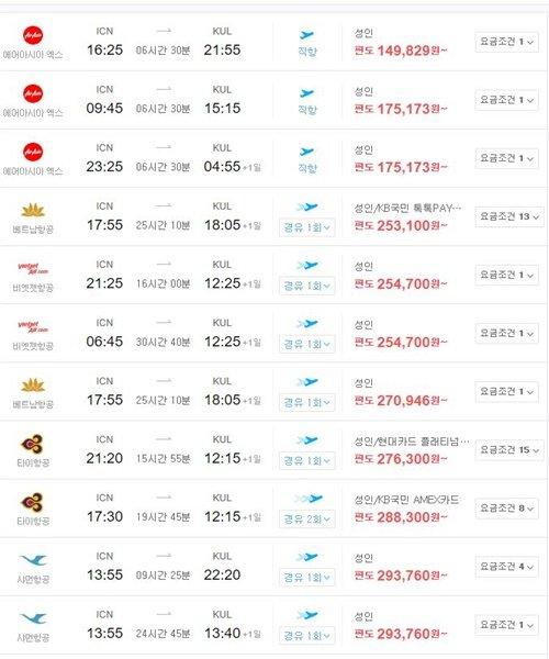 쿠알라룸푸르 항공권