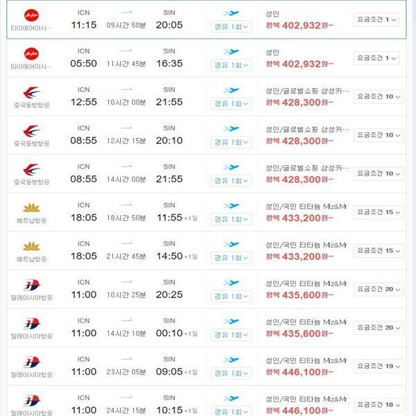 싱가포르  10월 날씨 와 항공권 가격