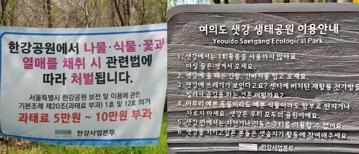 Seoul-ecological- park-notice