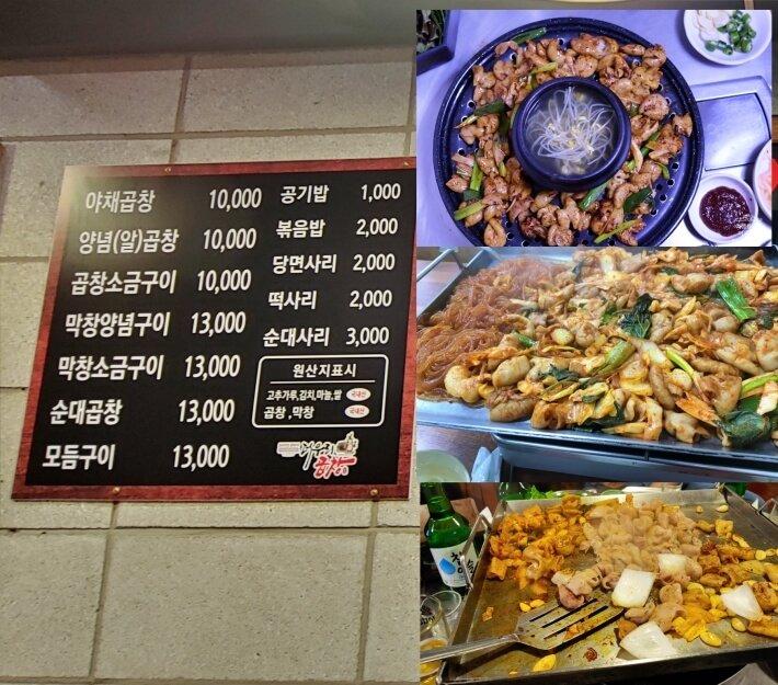 서울-곱창-맛집-가격