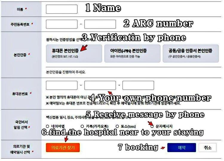 Korea-covid19-vaccination-register-form