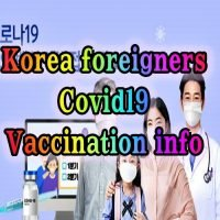 Korea Covid 19 vaccination, how to register, get, process, where take place