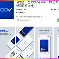 코로나 백신 접종 증명서 발급 받는 방법, 쿠브 앱 사용법