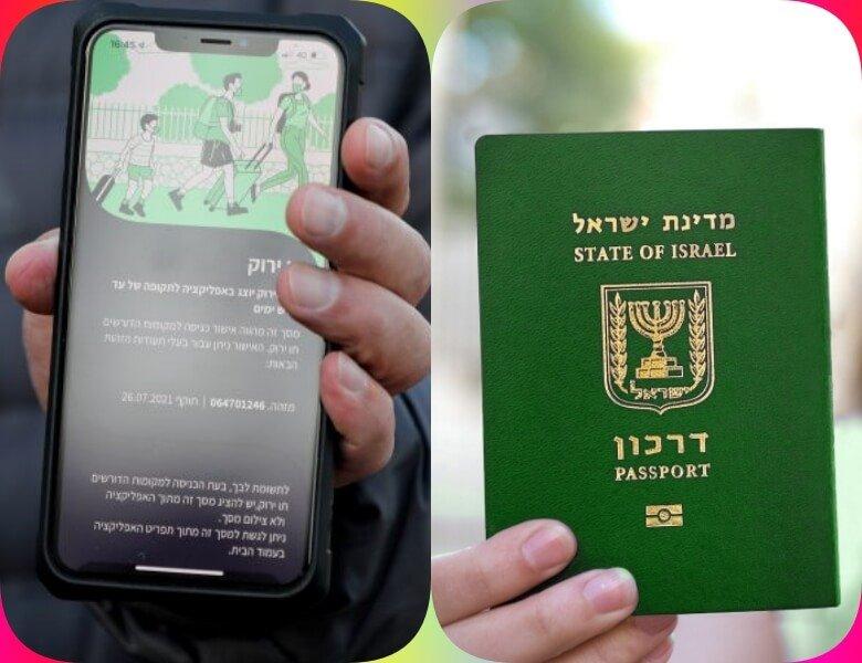 백신여권-이스라엘